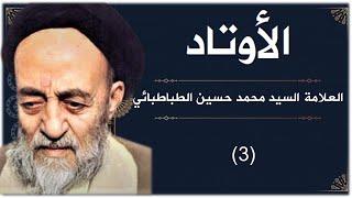 الاوتاد - حياة العلامة محمد حسين الطباطبائي 03