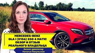 Обзор Mercedes Benz GLA 250. Отзыв реального владельца. Video