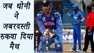 MS Dhoni forced Umpires to stop the 2nd T20 Match against England | वनइंडिया हिंदी