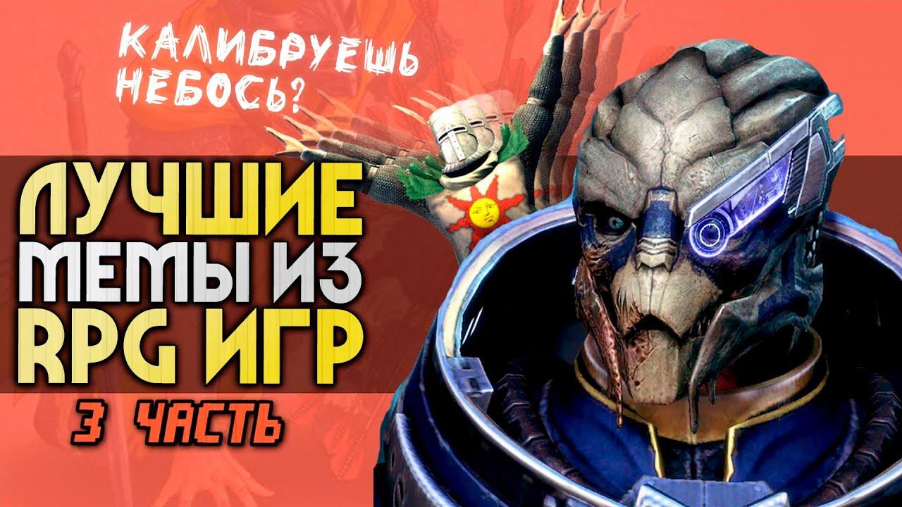 10 ЛУЧШИХ мемов из RPG | 3 часть | Игровые мемы