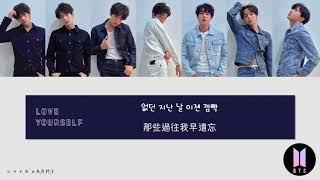 【韓繁中字】BTS (방탄소년단) -134340