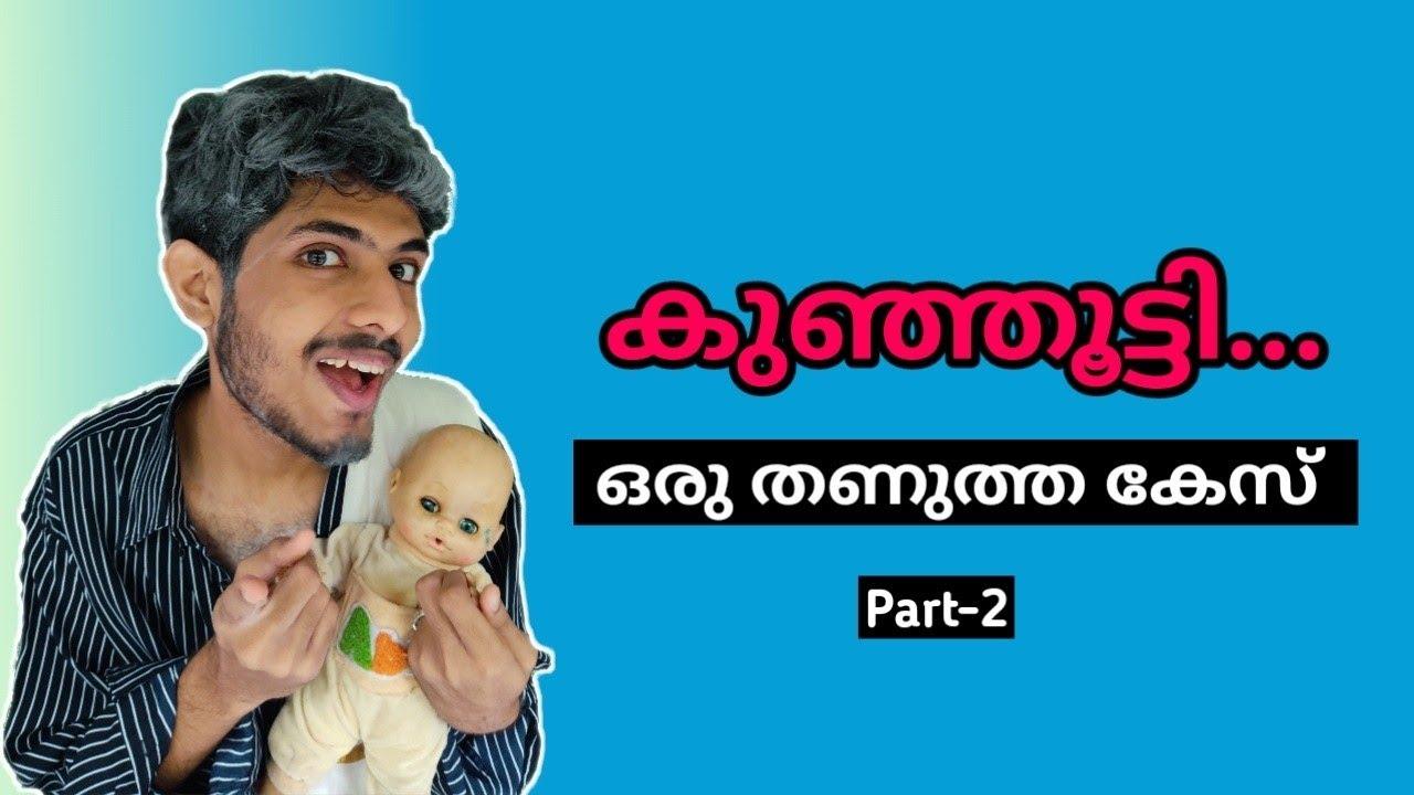 കുഞ്ഞൂട്ടി..ഒരു തണുത്ത കേസ്   Part-2   Svm Vines   Malayalam Vine   Malayalam Comedy
