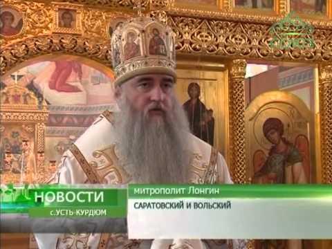 Вознесенско-Пантелеимоновский храм с. Усть-Курдюм