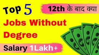 Top 5 Jobs After 12th || Best Jobs In India  || High Salary Jobs Without Degree