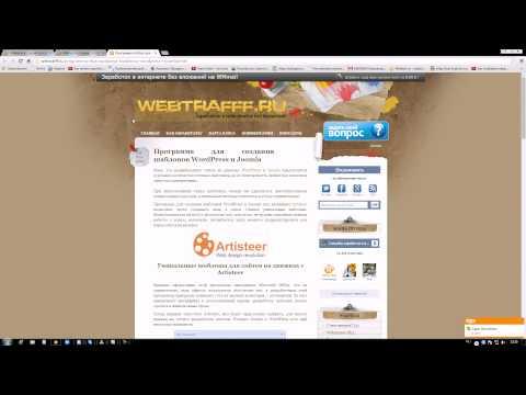 Программа для создания шаблонов joomla и wordpress