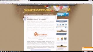 видео Artisteer - инстумент для создания шаблонов