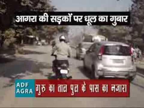 आगरा की सड़कों पर धूल का गुबार- Report by Agra Development Foundation