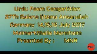 Nazm Competition Salana Ijtema Ansarullah Germany 2017