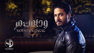Moustafa Hagag - Wadaeek Mor - Official Lyrics Video | مصطفي حجاج - وداعك مر - الفيديو الرسمي