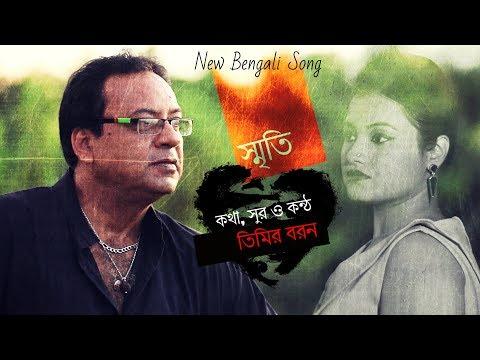 Smriti ( স্মৃতি )  | Timir Baran | Bengali Modern Song | New Music Video