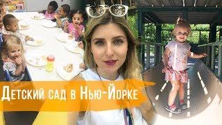 Детские садики Нью-Йорка |Поиски, условия, цены| NYC Vlog #6