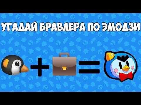 УГАДАЙ БРАВЛЕРА ПО
