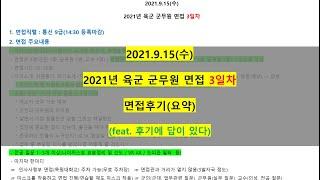 2021년 육군 군무원 면접 3일차 면접 후기 모음_2…