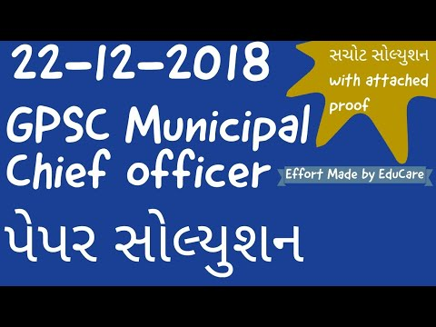 Municipal Chief Officer (22-12-2018) Full Paper Solution | EduCare#161