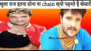 खुला राज इतना सोना या chainं क्यों पहनते है खेसारी  khesari lal yadav-Bhojpuri News 2017