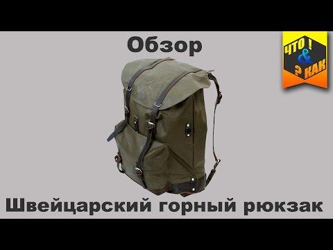купить Купить Горный Военный Рюкзак