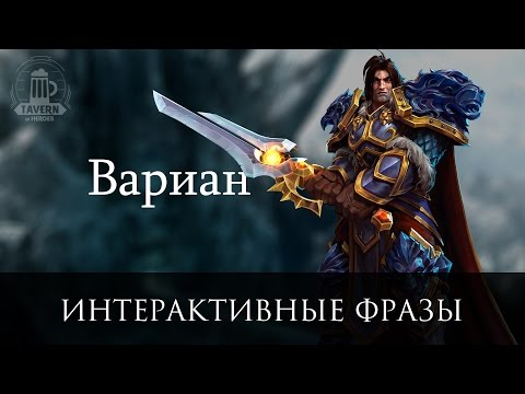 видео: Вариан Ринн - Интерактивные Фразы (heroes of the storm)