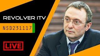 Арест Керимова: Путину послали «чёрную метку» • Revolver ITV