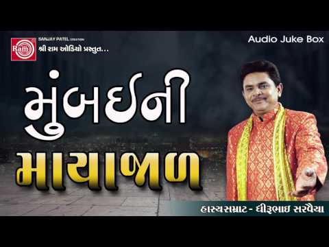 New Gujarati Jokes ||Mumbai Ni Mayajal ||Dhirubhai Sarvaiya 2017