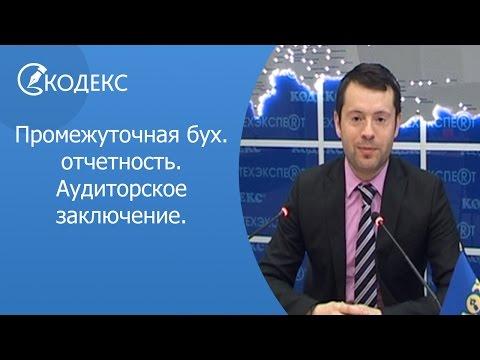 Промежуточная бухгалтерская отчетность  Аудиторское заключение  Изменения, внесенные законом 25