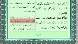 01 (Para 01 Alif Lam Meem) URDU Translation Only I Arabic Quran | Quran Urdu / Hindi | Islam Daily