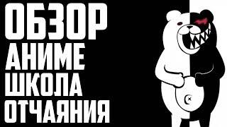 ЗОРмания - Обзор аниме Danganronpa / Пуля опровержения (Metalrus)