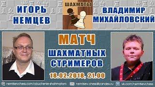 Блиц-матч Игорь Немцев - Владимир Михайловский. 18.02.2018. Шахматы