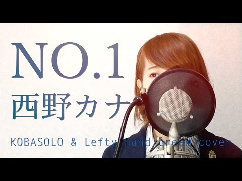 No.1/西野カナ『掟上今日子の備忘録』主題歌(Full Cover by Kobasolo & Lefty Hand Cream)