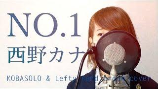 No.1/西野カナ『掟上今日子の備忘録』主題歌(Full Cover by Kobasolo & Lefty Hand Cream)