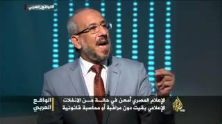 الواقع العربي-الإعلام المصري.. كوميديا سوداء أم فوضى مصطنعة؟