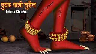 घुंघरू वाली चुड़ैल   Chudail Ki Kahaniya   Ghost Stories   Horror Stories   Stories in Hindi   Kahani