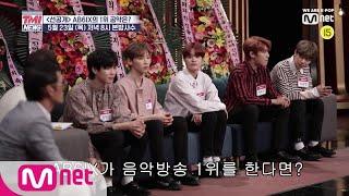 [ENG sub] Mnet TMI NEWS [5회/D-1]TMI NEWS에서 최초공개 되는 AB6IX 음악방송 1위 공약은?! 5/23(목) 저녁8시 본방사수 190523 EP.5