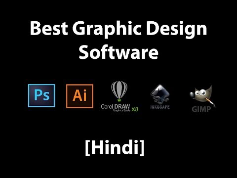 [Hindi] Best Graphic design software for PC