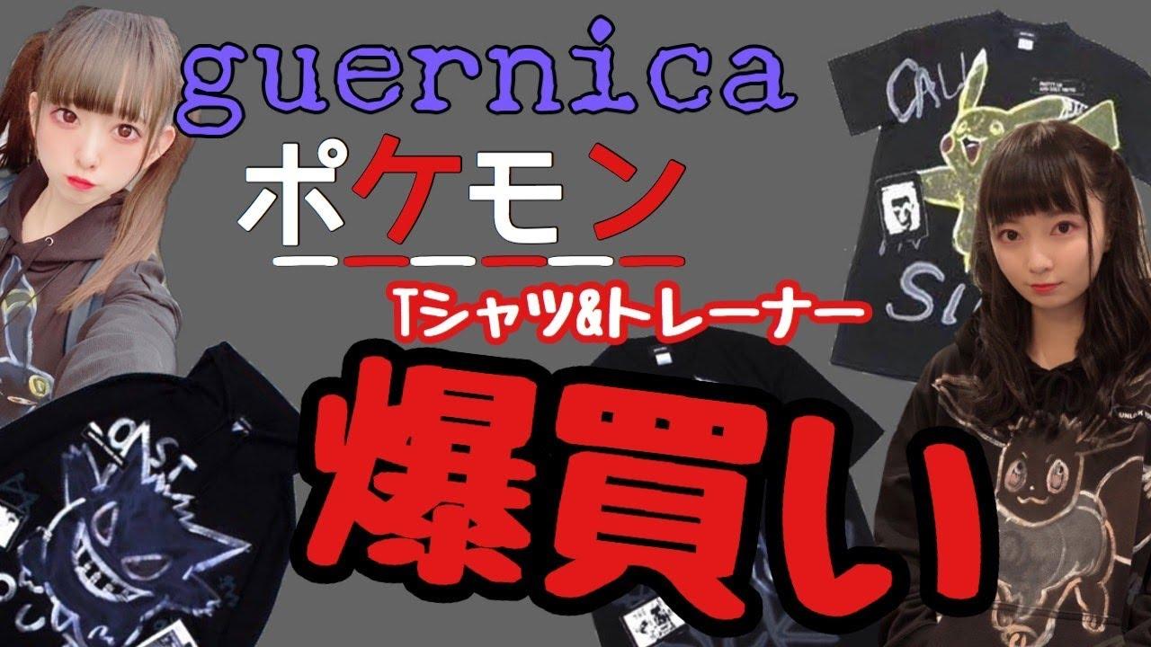 ポケモン】プレミア!激レア!guernika ゲルニカ パーカー&T