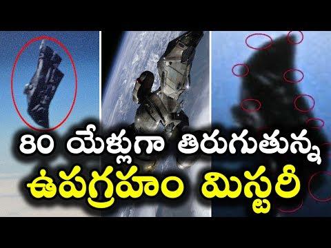 80 యేళ్లుగా తిరుగుతున్నమిస్టరీ ఉపగ్రహం || Black knight satellite mystery || T Talks