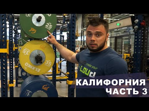 "Part 3 - ""California TRIP - Berkeley"" / A.TOROKHTIY (Weightlifting & Football)"