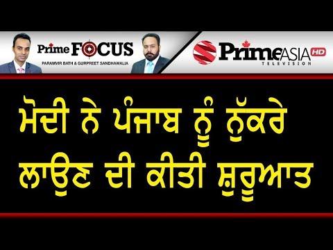 Prime Focus ⚫ (522) || ਮੋਦੀ ਨੇ ਪੰਜਾਬ ਨੂੰ ਨੁੱਕਰੇ ਲਾਉਣ ਦੀ ਕੀਤੀ ਸ਼ੁਰੂਆਤ