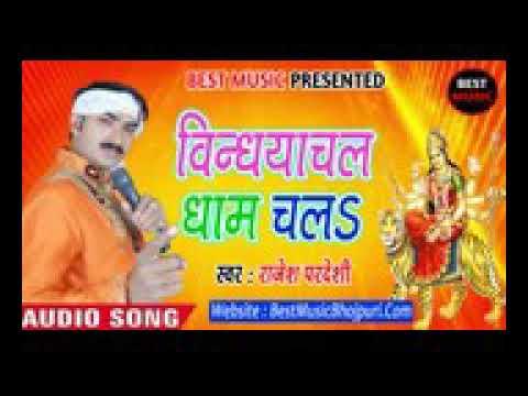 Rajesh Pardesi ka Devi geet song channel ko subscribe kare