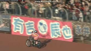 【放送版】船橋オートレース最後のレース
