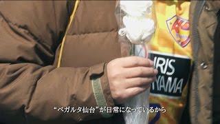 東日本大震災から6年が経った2017年3月11日。 この日 #ベガルタ仙台 は...