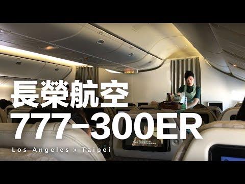 長榮 EVA AIR BR5 B777-300ER LA - Taipei | Premium Economy