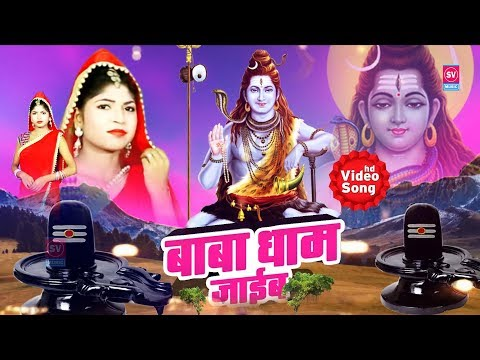 कांवर भक्ति गीत - बाबा धाम जाईब -Baba Dham Jaaeb - जुनैद हाशमी - New Hit bhakti Song 2018