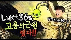 전섭최초 럭+36% 고근떴다! 쥐환님 따라갑니다ㅋㅋ루 [신해조 메이플스토리]