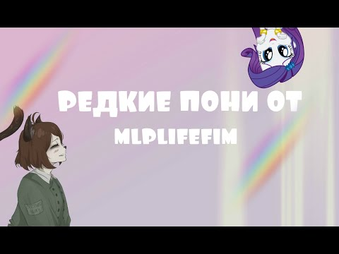 КУПИЛА РЕДКИХ ПОНИ У ФИМЫ!!! Распаковка редких пони:)