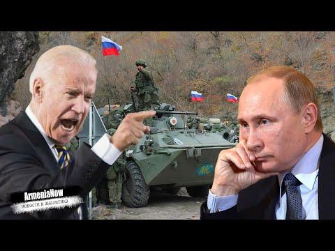 СРОЧНО!! Байден помогут, если этого захочет Армения:  будет ли русско-турецкий центр в Сюнике?