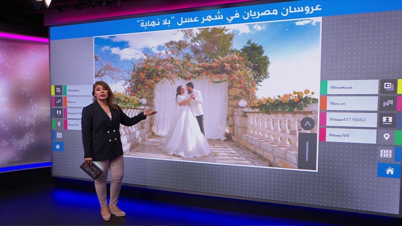 عروسان مصريان عالقان في شهر عسل حول العالم بلا نهاية!
