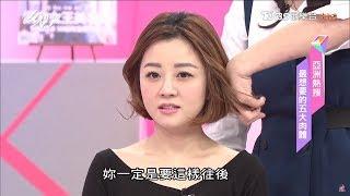 激像!韓國IU國民妹妹 吳依霖教你這樣做變成她 女人我最大 20170214