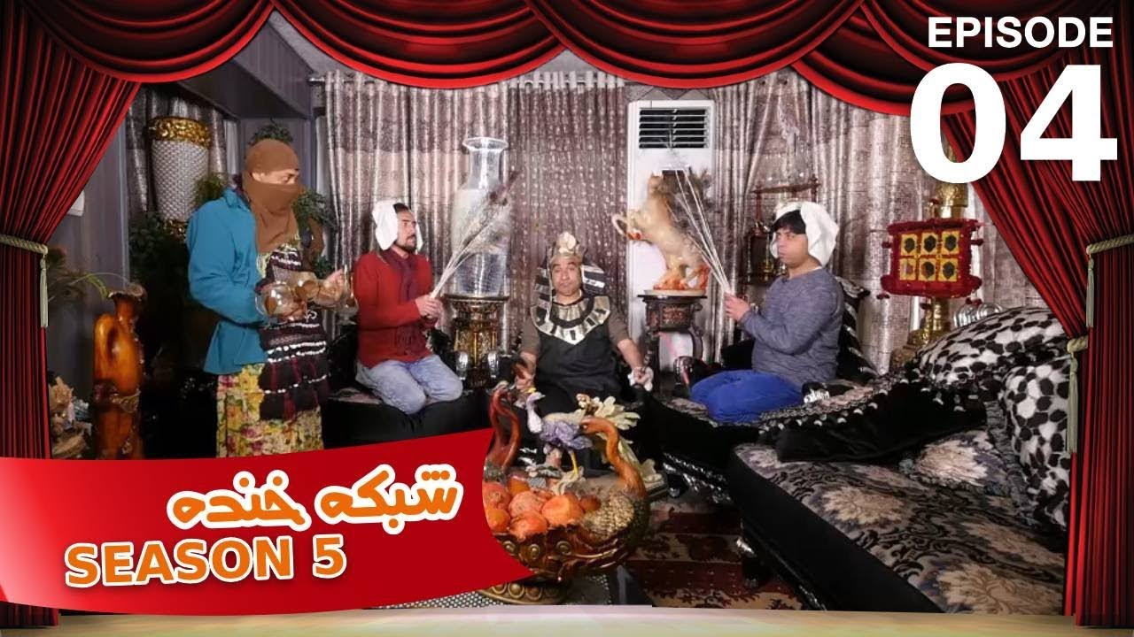 شبکه خنده - فصل ۵ - قسمت ۴ / Shabake Khanda - Season 5 - Episode 4