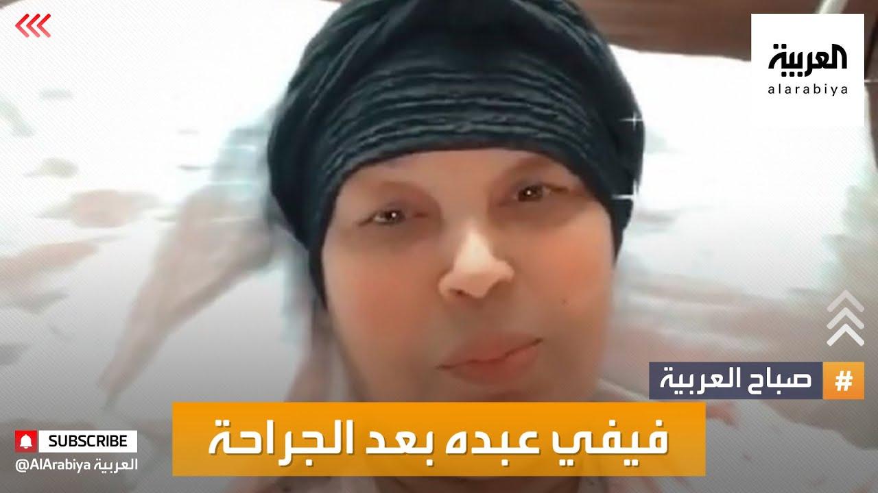 صباح العربية | هل أصيبت فيفي عبده بكورونا؟  - نشر قبل 16 ساعة