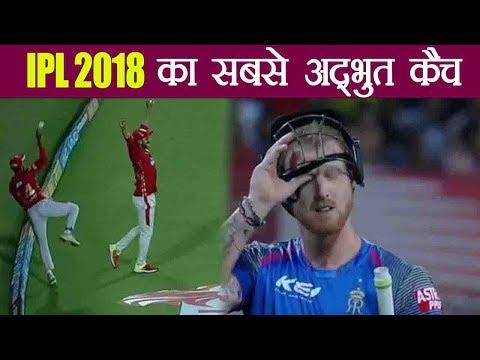 IPL 2018: Mayank Agarwal Takes Superman Catch of Ben Stokes against Rajasthan Royals  वनइंडिया हिंदी